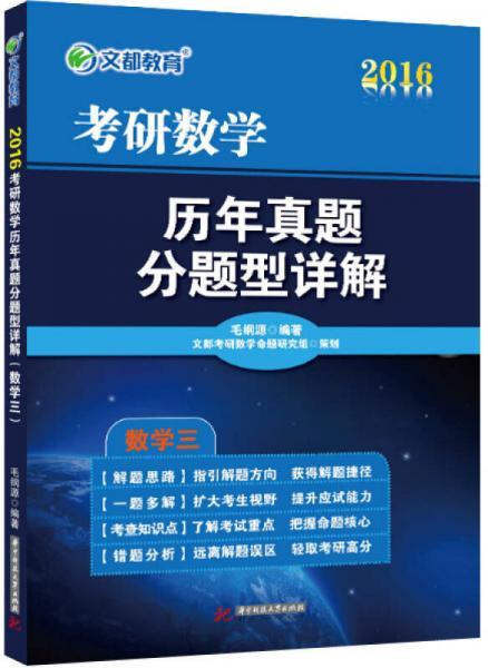 文都 2016考研数学历年真题分题型详解(数学三)