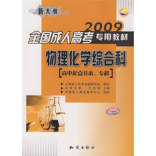 2009全国成人高考专用教材-物理化学综合科