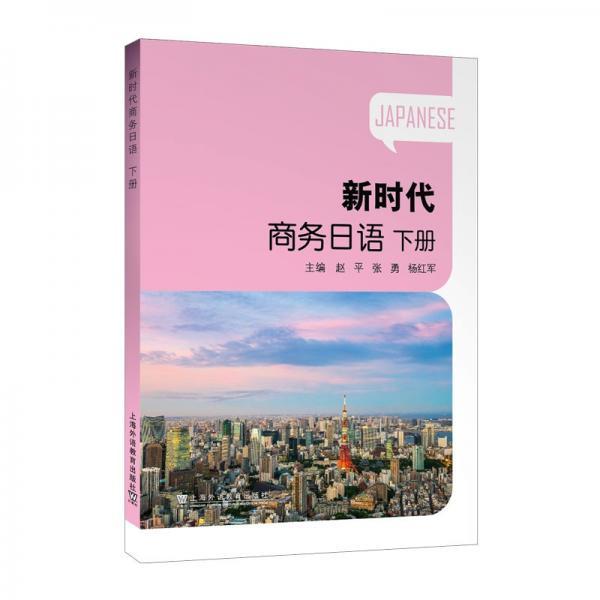 新时代商务日语下册