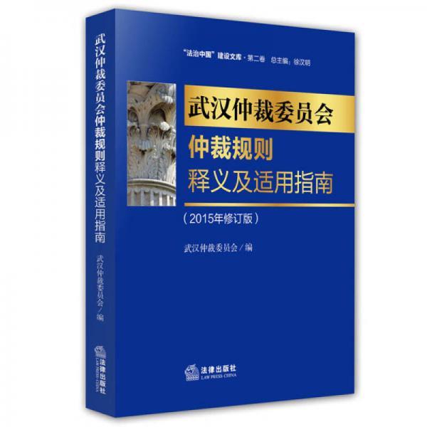 武汉市仲裁委员会仲裁规则释义及适用指南(2015年修订版)