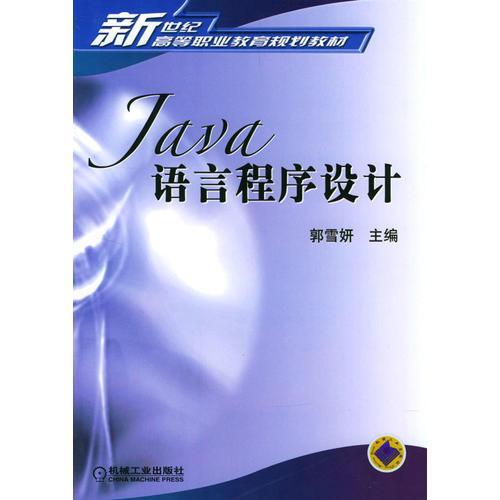 Java语言程序设计/新世纪高等职业教育规划教材