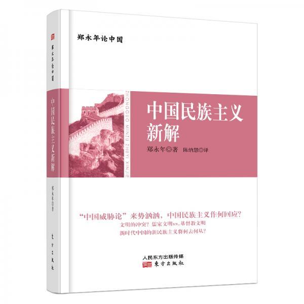 郑永年论中国:中国民族主义新解