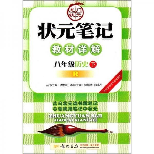 状元笔记教材详解:8年级历史(下)(R)