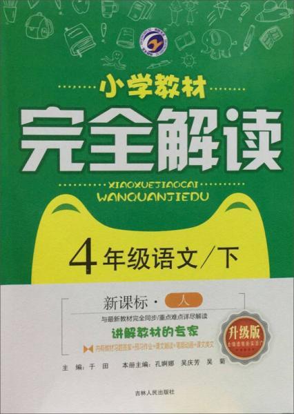 小学教材完全解读:语文(四年级下 新课标 人·升级版)