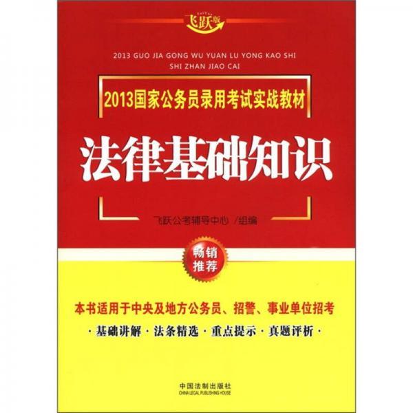 2013国家公务员录用考试实战教材:法律基础知识