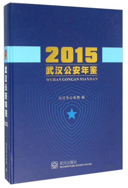 武汉公安年鉴(2015)