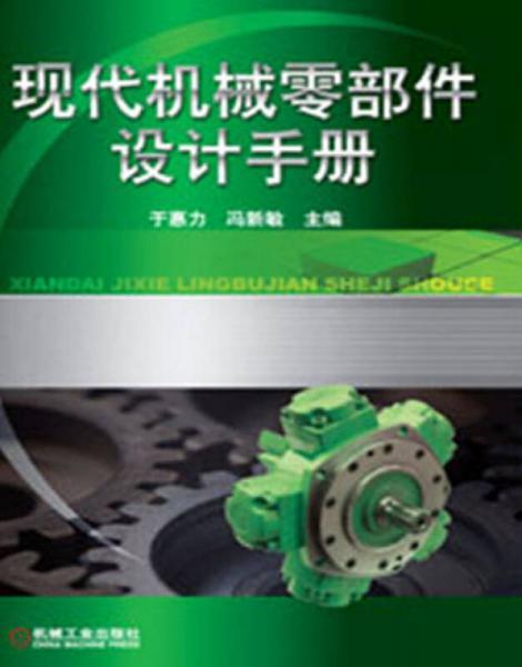 现代机械零部件设计手册