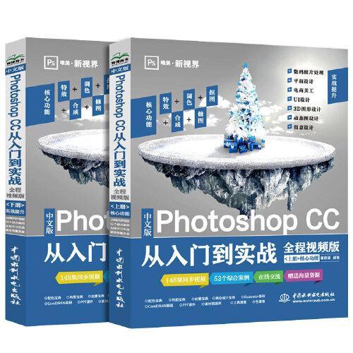中文版Photoshop CC从入门到实战(全程视频版)(全两册)