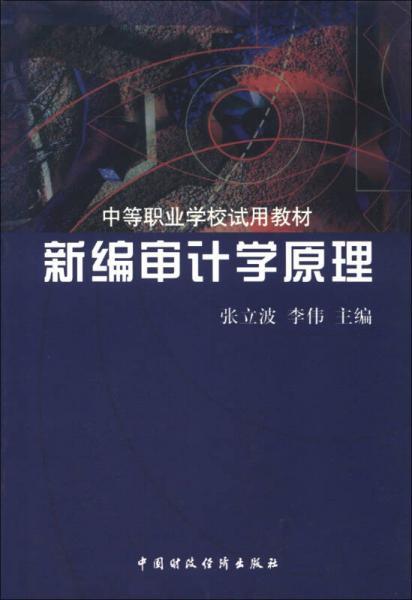 中等职业学校试用教材:新编审计学原理
