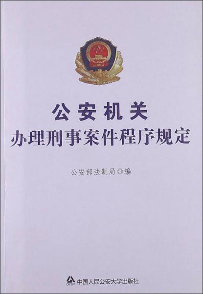 公安机关办理刑事案件程序规定