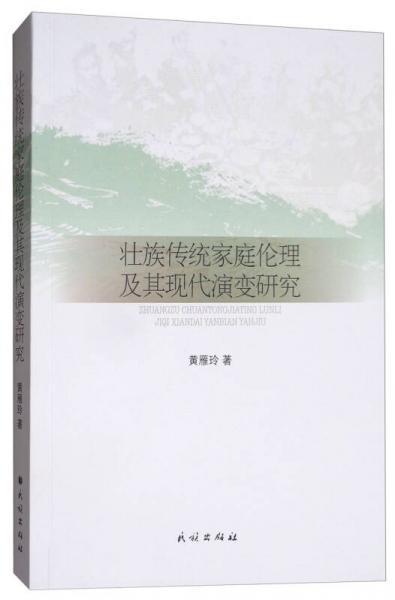 壮族传统家庭伦理及其现代演变研究