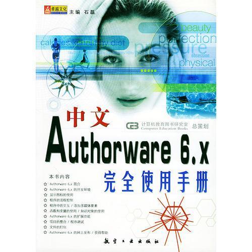 中文Authorware 6.x完全使用手册