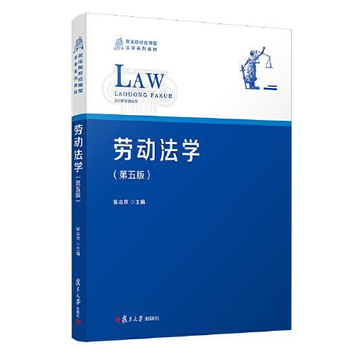 劳动法学(第5版)
