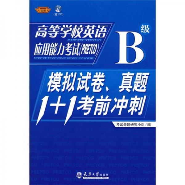 高等学校英语应用能力考试(PRETCO)(B级):模拟试卷真题1+1考前冲刺