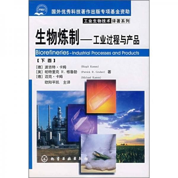 生物炼制:工业过程与产品(下卷)