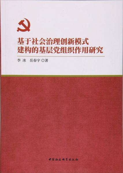 基于社会治理创新模式建构的基层党组织作用研究