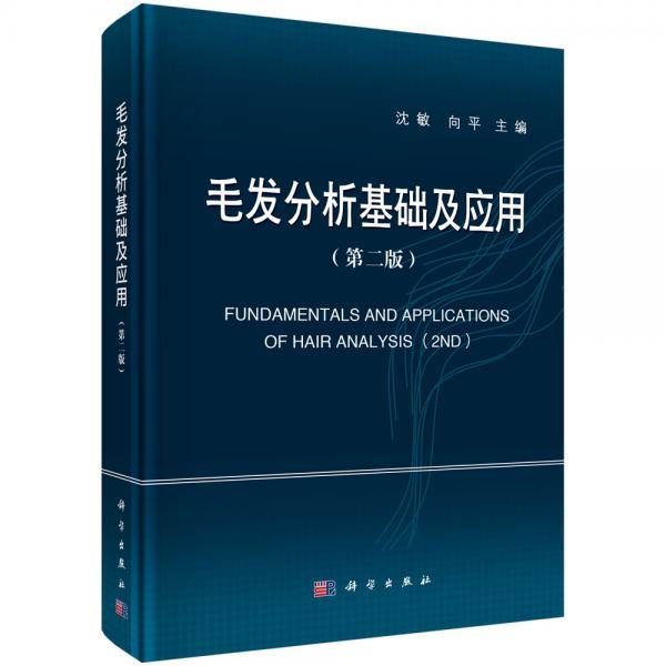 毛发分析基础及应用(第二版)