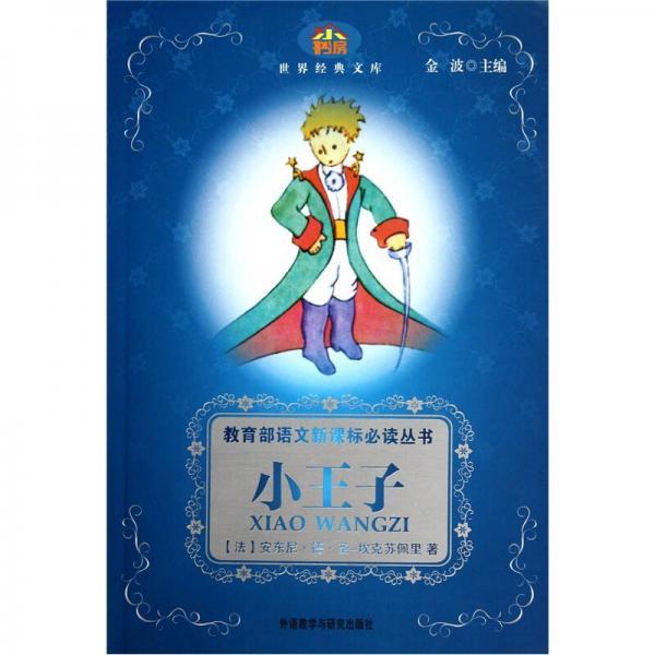 小书房·世界经典文库·教育部语文新课标必读丛书:小王子