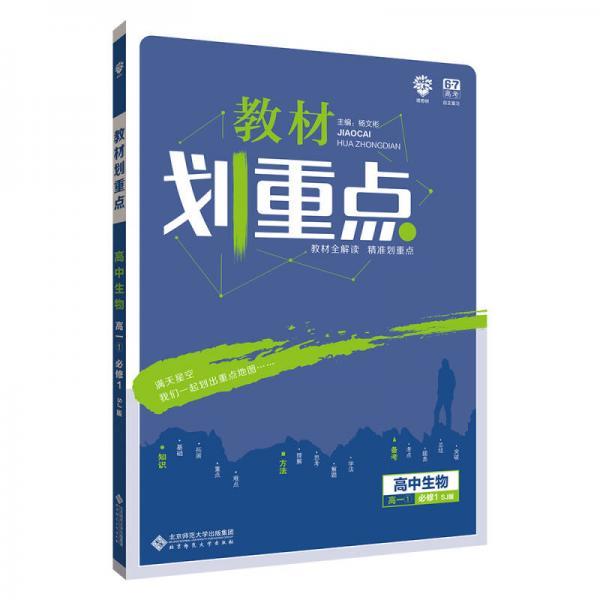 理想树 2019新版 教材划重点 高中生物高一①必修1 SJ版 苏教版 教材全解读