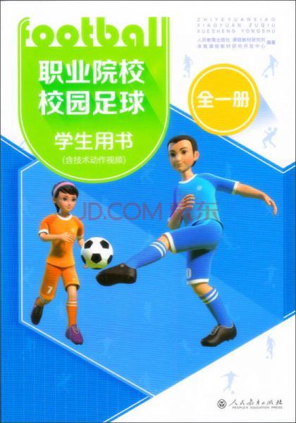 职业院校校园足球学生用书(全一册)