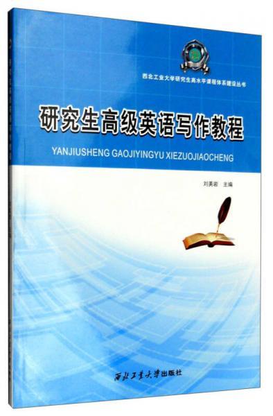 西北工业大学研究生高水平课程体系建设丛书:研究生高级英语写作教程