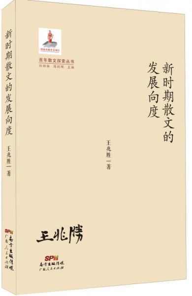 百年散文探索丛书:新时期散文的发展向度