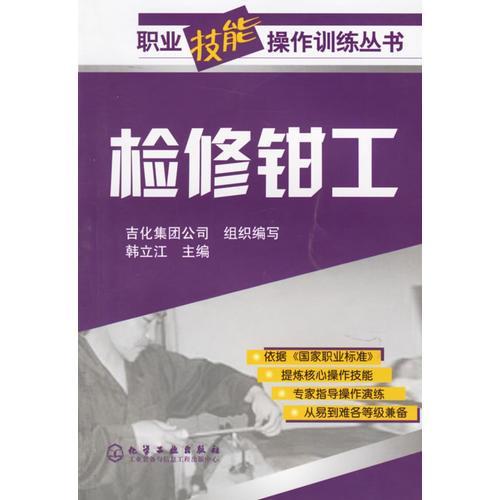 检修钳工——职业技能操作训练丛书