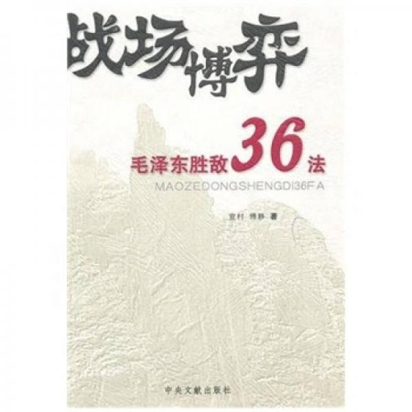 战场博弈毛泽东胜敌36法