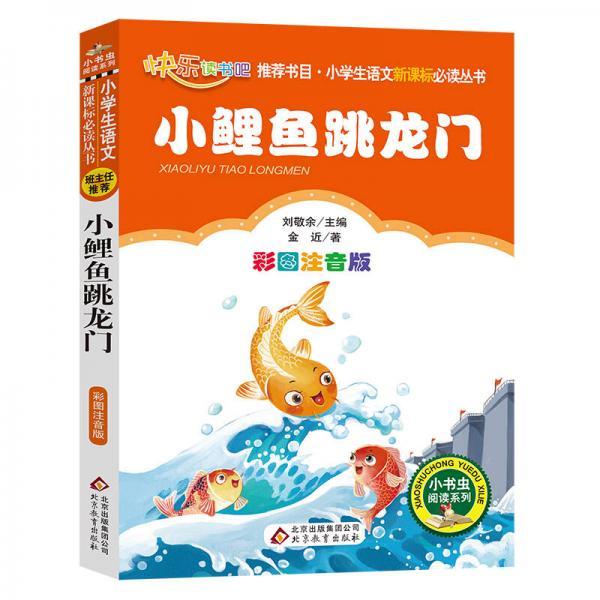 """小鲤鱼跳龙门(彩图注音版)二年级 统编小学语文教材""""快乐读书吧""""指定阅读"""