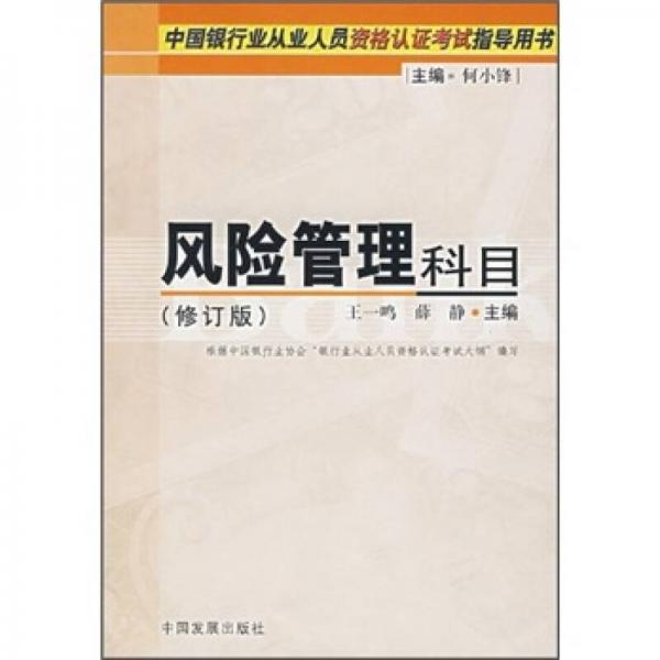 中国银行业从业人员资格认证考试指导用书:风险管理科目(2008修订版)