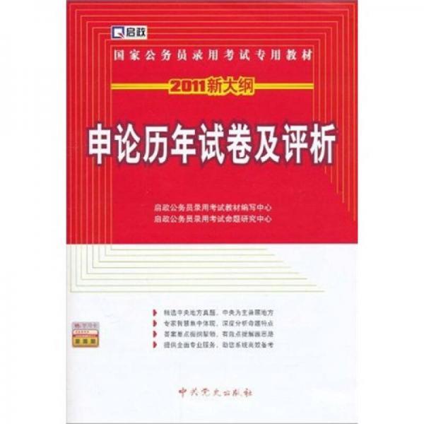 2008-申论历年试卷及评析