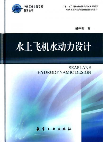 中航工业首席专家技术丛书:水上飞机水动力设计