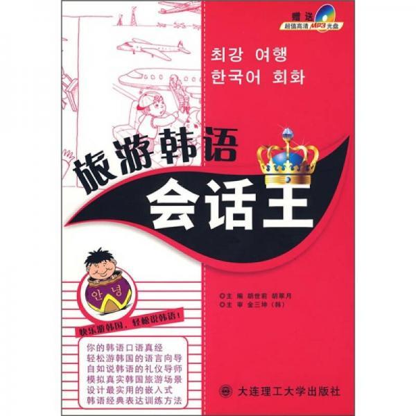 旅游韩语会话王