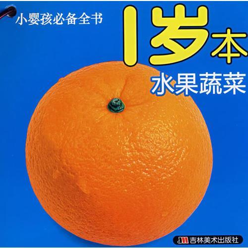 小婴孩必备全书1岁本:水果蔬菜(全10册)
