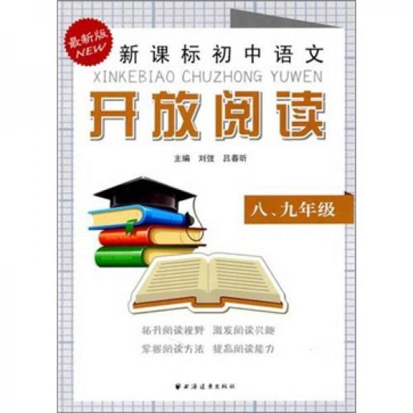 新课标初中语文开放阅读(8、9年级)