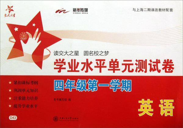 交大之星:英语学业水平单元测试卷(4年级·第1学期)(与上海二期课改教材配套)