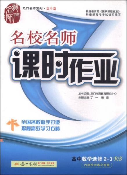 2016年 龙门名师系列(高中篇):名校名师课时作业 高中数学(选修2-3 RB)