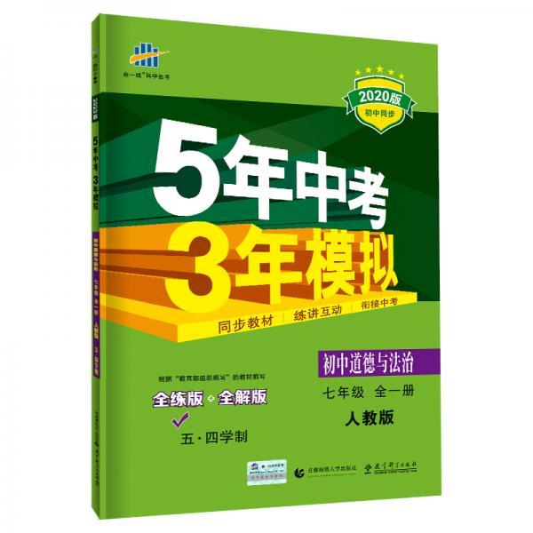 曲一线初中道德与法治五四学制七年级全一册人教版2020版初中同步5年中考3年模拟五三