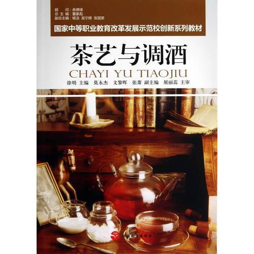 茶艺与调酒 第2版