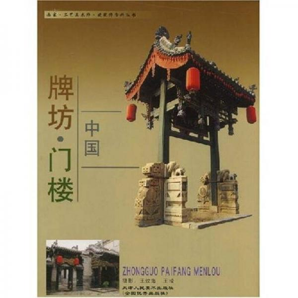 中国牌坊门楼