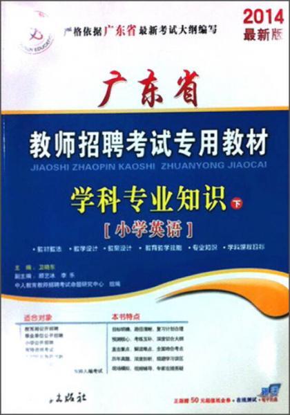 广东省教师招聘考试专用教材2014 小学英语 学科专业知识