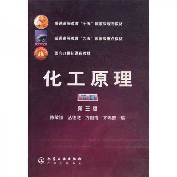 普通高等教育十五国家级规划教材:化工原理(下)第三版