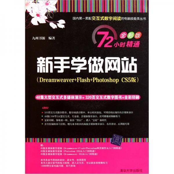 新手学做网站(Dreamweaver+Flash+Photoshop CS5版)