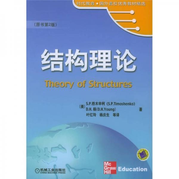 时代教育·国外高校优秀教材精选:结构理论(原书第2版)