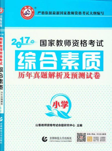 小学综合素质历年真题解析及预测试卷/2017国家教师资格考试