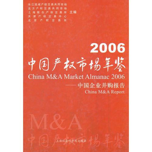 2006中国产权市场年鉴