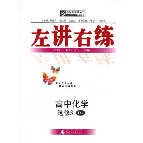 高中化学选修3 RJ(人教版)(2012年10月印刷)左讲右练