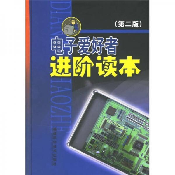 电子爱好者进阶读本(第2版)