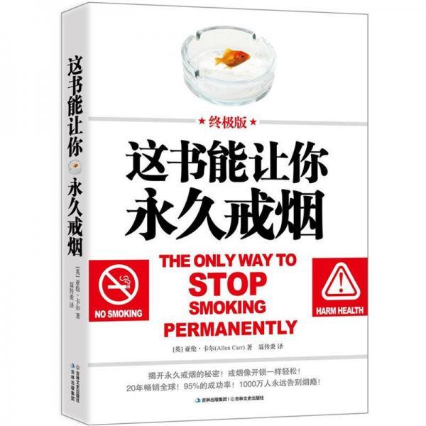 这书能让你永久戒烟(终极版)