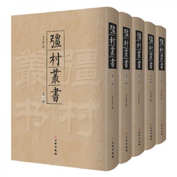 彊村丛书(全十六册)